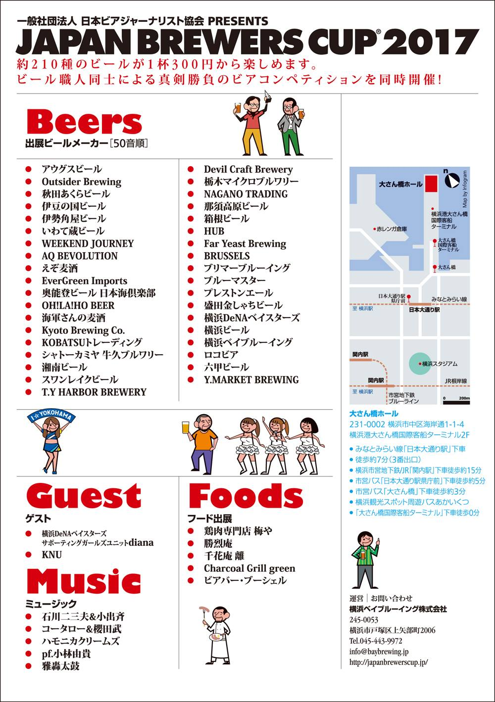 http://japanbrewerscup.jp/15785804_1167153503391547_1311299050_o.jpg