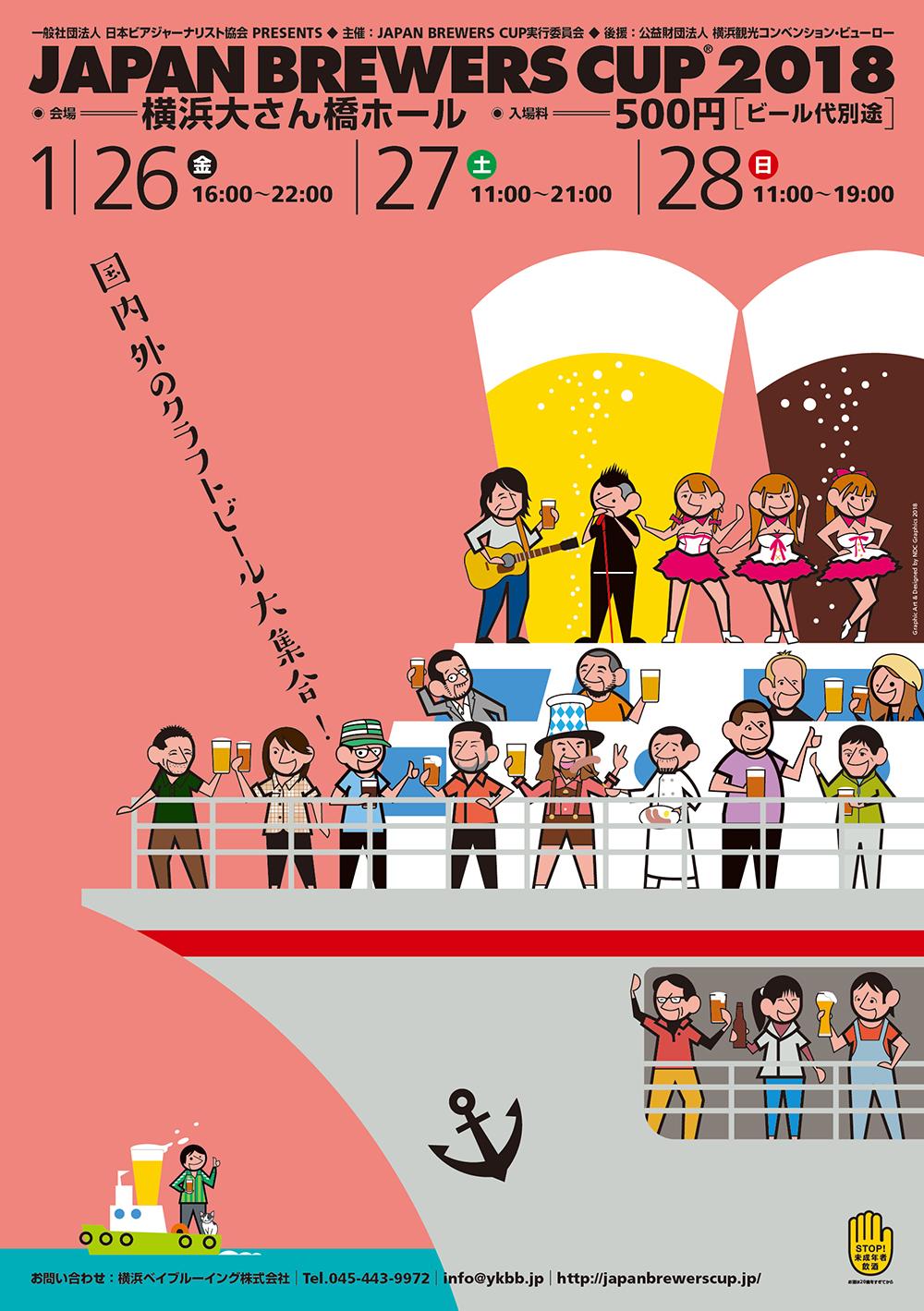 http://japanbrewerscup.jp/BrewersCup2018_Flyer_01.jpg