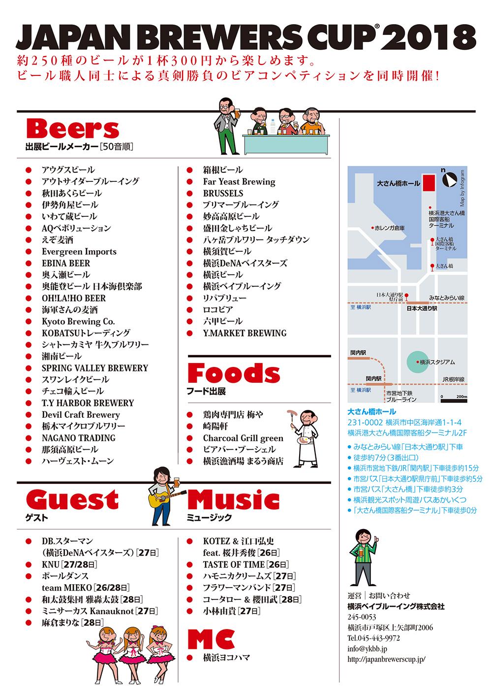 http://japanbrewerscup.jp/BrewersCup2018_Flyer_02.jpg