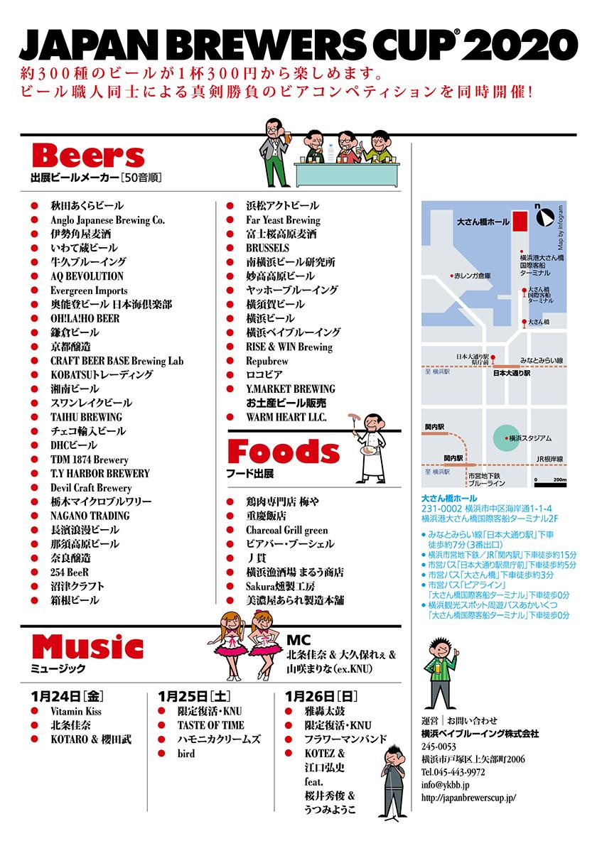 https://japanbrewerscup.jp/JBC2020_Flyer_02.jpg