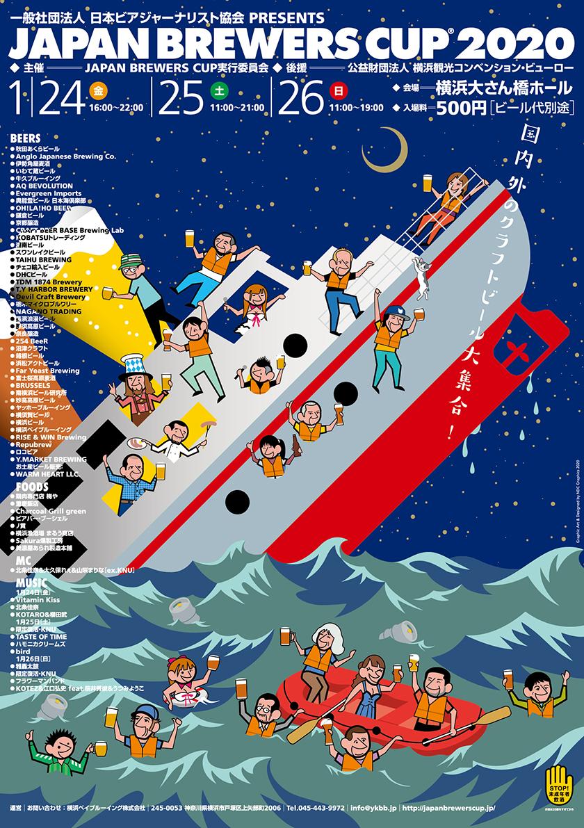 https://japanbrewerscup.jp/JBC2020_Poster.jpg