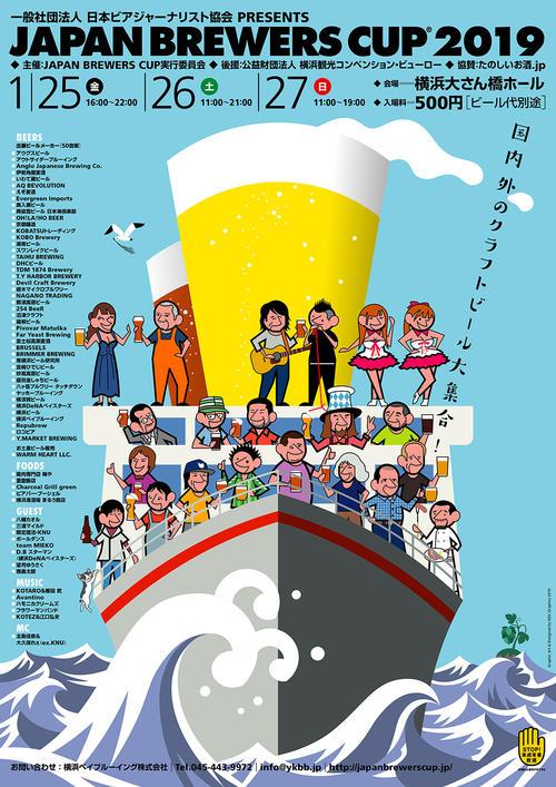 BrewersCup2019_Poster_72dpi.jpg