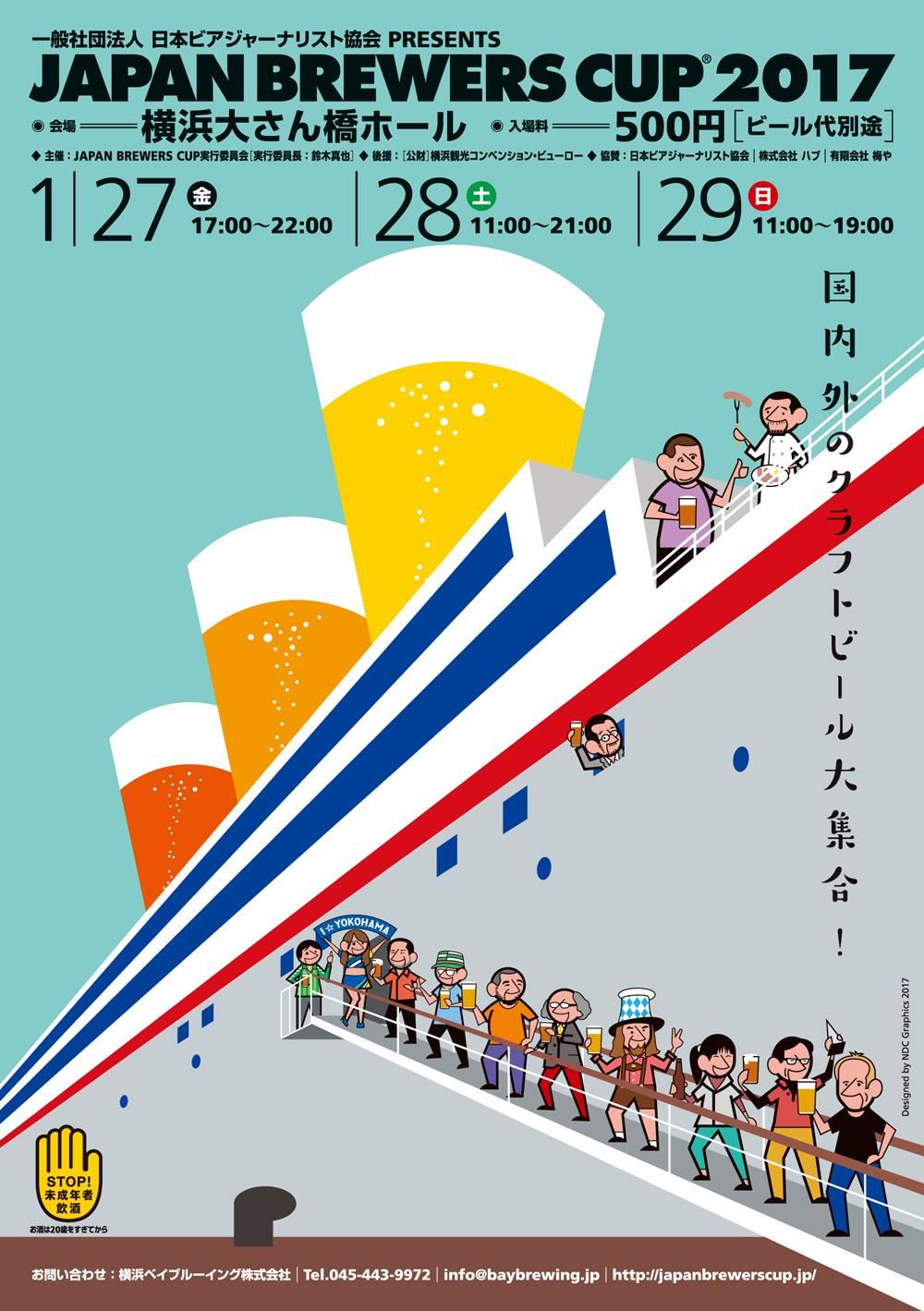 http://japanbrewerscup.jp/b08d4b5f1a1b387a71ef75b5283d2bf403f5ddfb.jpg